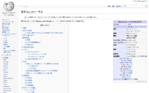 きかんしゃトーマス - Wikipedia