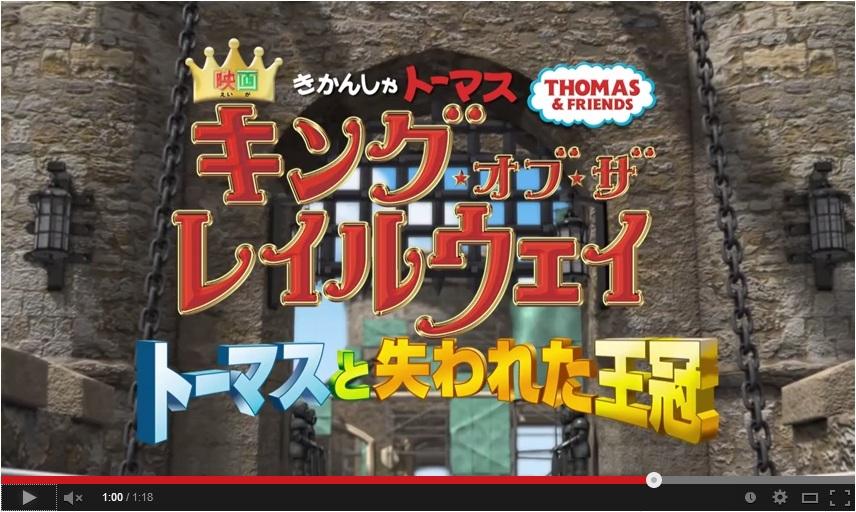 映画 『きかんしゃトーマス キング・オブ・ザ・レイルウェイ トーマスと失われた王冠』 トレーラー(予告動画)