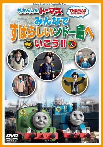 DVD 『きかんしゃトーマス みんなですばらしいソドー島へいこう!!』 が発売!