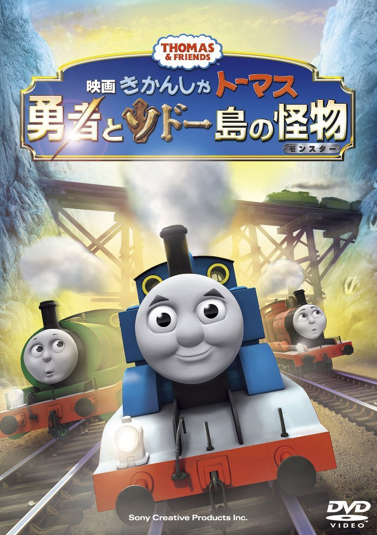 DVD『映画きかんしゃトーマス 勇者とソドー島の怪物』好評発売中