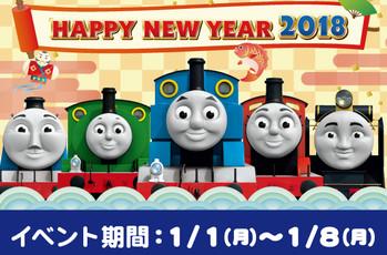 トーマスタウン「HAPPY NEW YEAR 2018」開催!お得な福袋ハッピーパックも好評販売中
