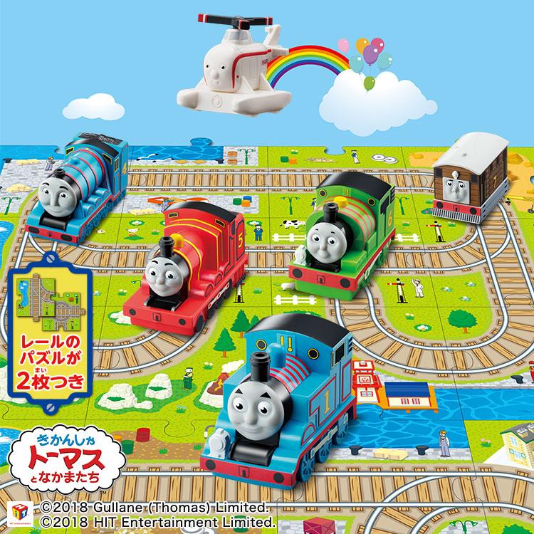 ハッピーセット「きかんしゃトーマス」開催中!おもちゃ全6種類のあそび方動画紹介