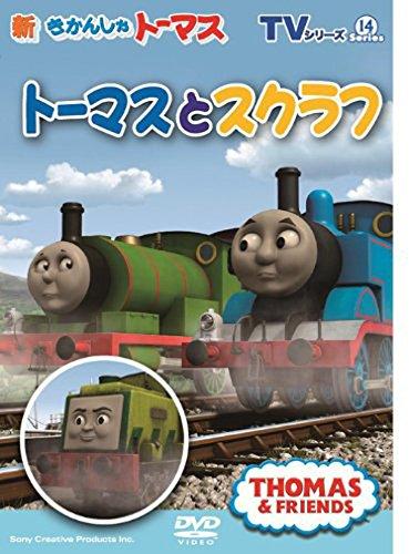 DVDTVシリーズ新きかんしゃトーマスの『トーマスとスクラフ』、『トーマスのワクワクするぼうけん』が発売!