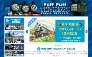 きかんしゃトーマス ファンサイト – Puff Puff THOMAS!