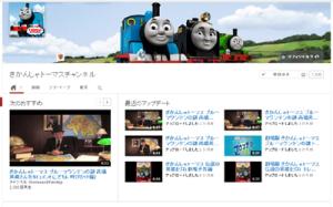 きかんしゃトーマスチャンネル – YouTube