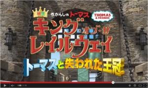 きかんしゃトーマス キング・オブ・ザ・レイルウェイ トーマスと失われた王冠