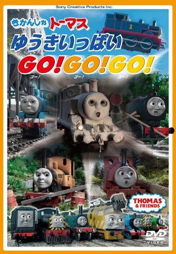 DVD 『きかんしゃトーマス ゆうきいっぱいGO!GO!GO!』 が発売!