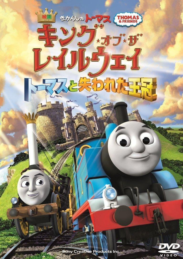 DVD 『映画きかんしゃトーマス キング・オブ・ザ・レイルウェイ  トーマスと失われた王冠』 が発売!