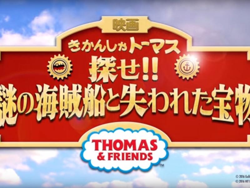 『映画 きかんしゃトーマス 探せ!! 謎の海賊船と失われた宝物』予告篇公開中♪