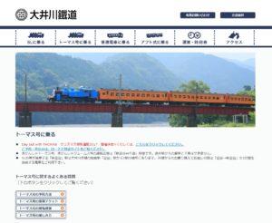 トーマス号に乗る | 大井川鐵道【公式】